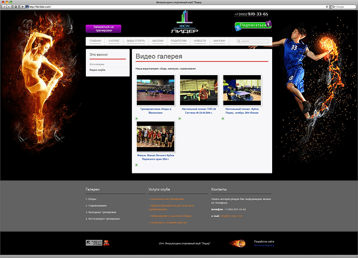 12 videogalery - The site of the sports club Lider