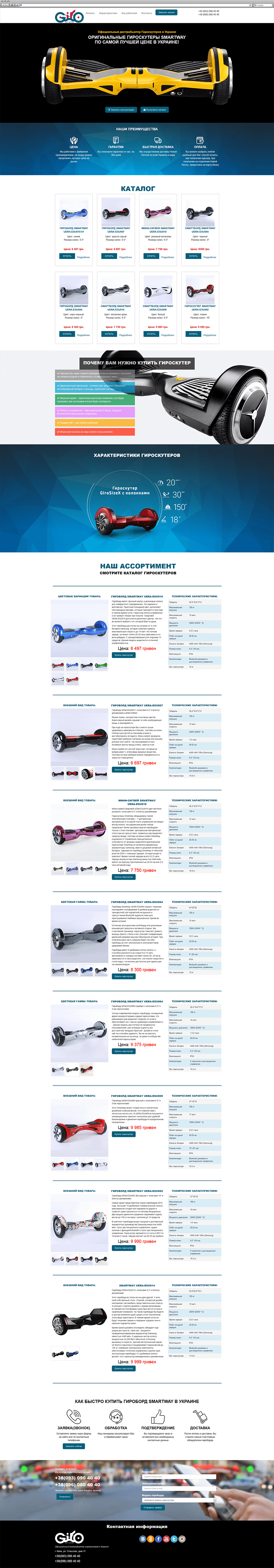 giro 2 - Website for the sale of gyro pacemakers