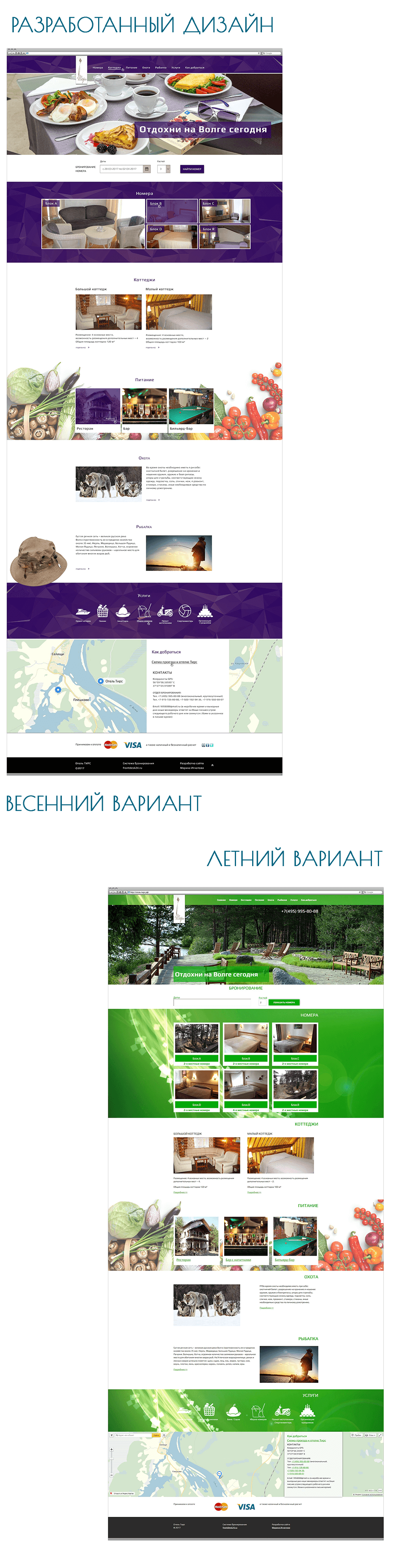 list 2 - Hotel site on the Volga - Tiers