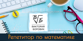 prev matematic2 - Math tutor in Minsk