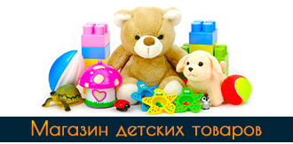 prev shop - Online store of children's goods