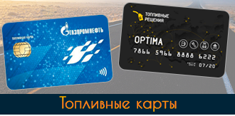 prev toplivo - Providing services for the sale of fuel cards